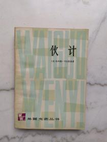 外国文艺丛书:伙计