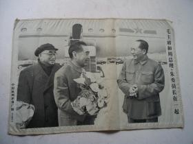 丝织品毛主席和周总理.朱委员长在一起 [箱----1]