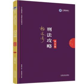 2019国家统一法律职业资格考试:柏浪涛刑法攻略·讲义卷