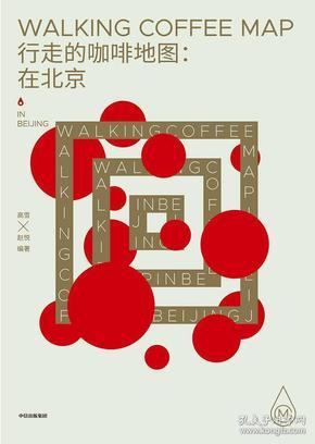 行走的咖啡地图在北京
