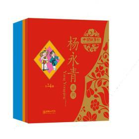中国故事绘·第二辑(套装共24册)