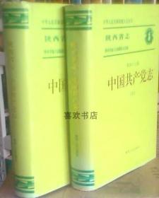 陕西省志 第四十七卷 中国共产党志 上下两本全 陕西人民出版社2002版 正版