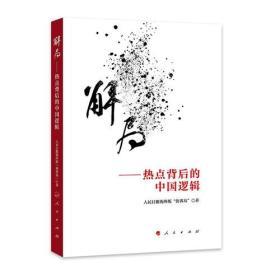 解局:热点背后的中国逻辑