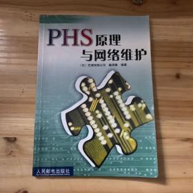 PHS原理与网络维护