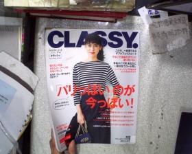日文杂志 CLASSY. 2016 12   313