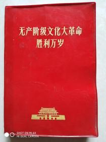 无产阶级文化大革命万岁  【残】