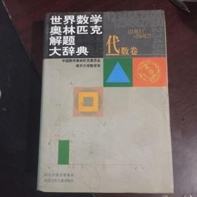 世界数学奥林匹克解题大辞典:代数卷