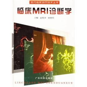 现代临床诊疗技术丛书:临床MRI诊断学