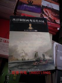 西洋铜版画与近代中国