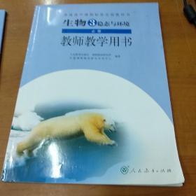 生物3必修稳态与环境教师教学用书