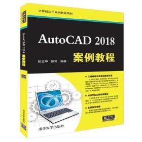 AutoCAD 2018案例教程