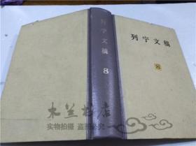 列宁文稿 第八卷 人民出版社出版 1980年5月 大32开硬精装