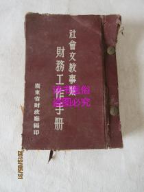 社会文教事业财务工作手册