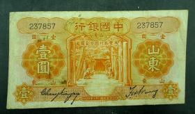 中国银行孔林黄壹圆加盖山东四大行纸币收藏保真保老古董古玩收藏