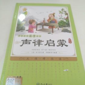 中华经典国学读本:声律启蒙