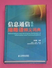 信息通信英语缩略语释义词典.