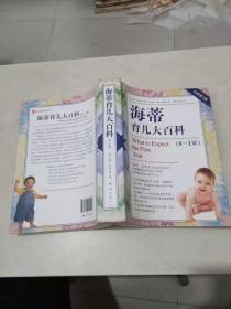 海蒂育儿大百科(0~1岁)(1~3岁)全新第二版  2册和售
