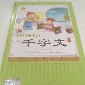 中华经典国学读本:千字文