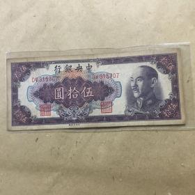 民国中央银行伍拾元