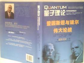 量子理论:爱因斯坦与玻尔关于世界本质的伟大论战