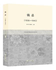 平湖老鼎丰酱园档案整理丛书·钱总(1936-1940)