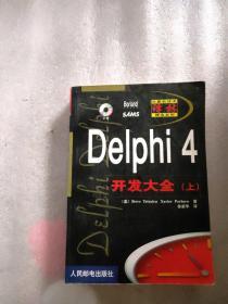Delphi 4开发大全 上(无光盘)