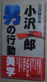 日文原版书 男の行动美学 (BETTER FUTURE SERIES) 小沢一郎