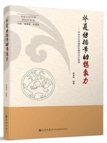 华夏传播学的想象力:中华文化传播研究著作评介集成/华夏文明传播研究文库