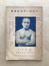 褚民谊先生武术言论集(国术统一月刊社丛书,第一集第二册,1936年出版)