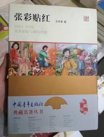 张彩贴红:1915-1976美术张帖与现代中国(精装)