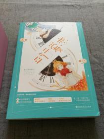 平行爱恋【签名本 32开 18年1版1印 】