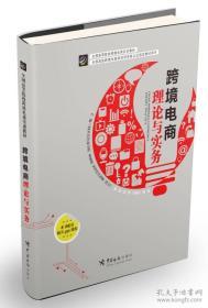正版二手包邮跨境电商理论与实务柯丽敏,洪方仁9787517501480