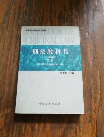 刑法教科书(2000年修订下卷)