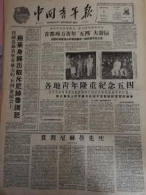 1959年5月5日中国青年报