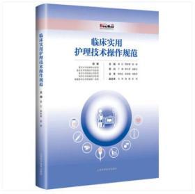 新书 临床实用护理技术操作规范 蒋红等主编 2019年1月出版  上海科学技术出版社