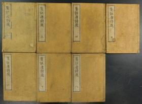乾隆49年和刻《笺注唐诗选》存7册7卷(全为8卷),明李攀龙选辑,日本汉学者淡园先生笺注的唐诗选集。孔网惟一