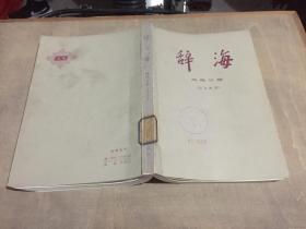 辞海 地理分册(历史地理)修订稿 1978年一版一印