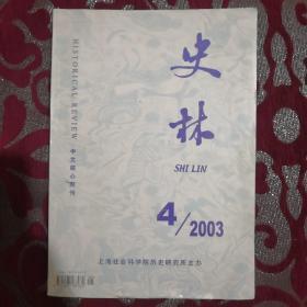 史林 2003年第4期