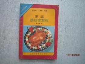 家庭热炒菜制作.禽蛋类  菜谱类 3420