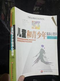 儿童和青少年临床心理学(上下册)