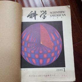 科学 中文版 科学美国人中译本 1986年 12期合售 合订本 分三本合订的,科学技术文献出版社重庆分社
