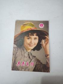 青岛电影1981.7