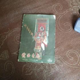 中国戏曲1959.10(庆祝国庆10周年)