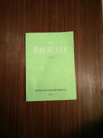 青海经济昆虫名录(二)