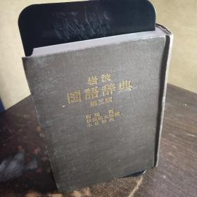 岩波国语辞典【第三版】