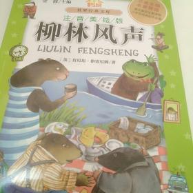 小书房·世界经典文库(注音美绘版):柳林风声