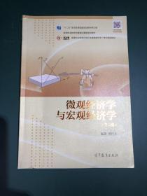 微观经济学与宏观经济学(第六版)