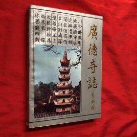 广德寺志:618-1988