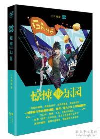 超维幻界:惊悚乐园(16)