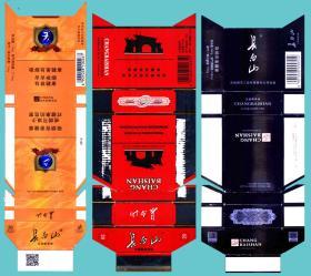 卡纸烟标-吉林烟草公司 长白山卡纸拆包标9种